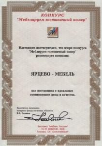 """Рекомендации выставки """"Мебель России"""" 2005"""