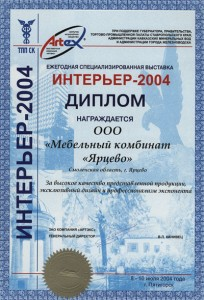 """Диплом выставки """"Интерьер-2004"""""""