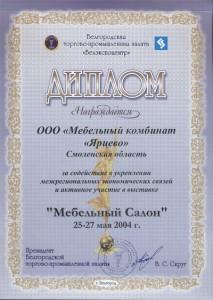"""Диплом выставки """"Мебельный салон"""" 2004 года"""