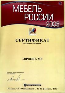 """Сертификат участника """"Мебель России"""" 2005 года"""